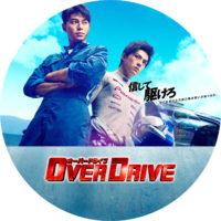 OVER DRIVE ラベル 02 なし