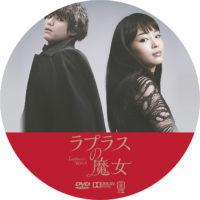 ラプラスの魔女 ラベル 03 DVD