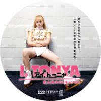 アイ,トーニャ-史上最大のスキャンダル ラベル 01 DVD