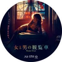 女と男の観覧車 ラベル 01 Blu-ray