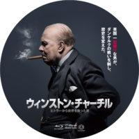 ウィンストン・チャーチル ヒトラーから世界を救った男 ラベル 01 Blu-ray