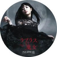 ラプラスの魔女 ラベル 01 Blu-ray