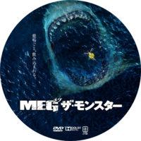MEG ザ・モンスター ラベル 01 DVD
