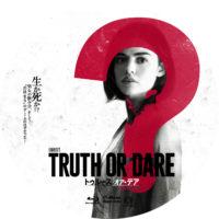 トゥルース・オア・デア ~殺人ゲーム~ ラベル 01 Blu-ray