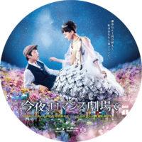 今夜、ロマンス劇場で ラベル 01 Blu-ray