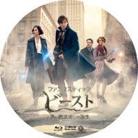 ファンタスティック・ビーストと魔法使いの旅 ラベル 01 Blu-ray