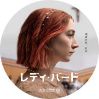 レディ・バード ラベル 01 Blu-ray