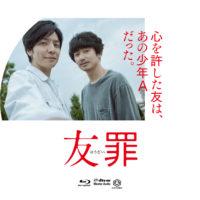 友罪 ラベル 01 Blu-ray