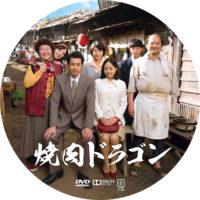 焼肉ドラゴン ラベル 01 DVD