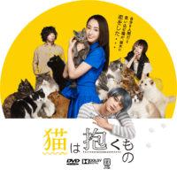猫は抱くもの ラベル 01 DVD