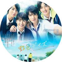 虹色デイズ ラベル 01 DVD