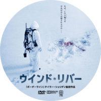 ウインド・リバー ラベル 01 DVD