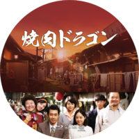 焼肉ドラゴン ラベル 02 Blu-ray