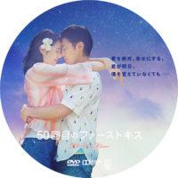 50回目のファーストキス ラベル 02 DVD