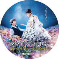 今夜、ロマンス劇場で ラベル 01 DVD