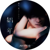 娼年 ラベル 02 Blu-ray