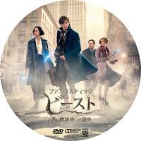 ファンタスティック・ビーストと魔法使いの旅 ラベル 01 DVD
