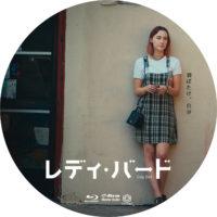レディ・バード ラベル 02 Blu-ray