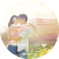 50回目のファーストキス ラベル 01 DVD