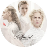 The Beguiled ビガイルド 欲望のめざめ ラベル 01 なし