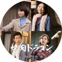焼肉ドラゴン ラベル 03 Blu-ray