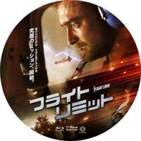 フライト・リミット ラベル 01 Blu-ray