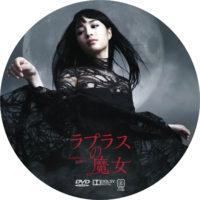 ラプラスの魔女 ラベル 01 DVD