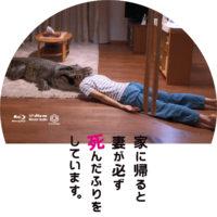 家に帰ると妻が必ず死んだふりをしています。 ラベル 02 Blu-ray