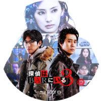 探偵はBARにいる 3 ラベル 01 Blu-ray