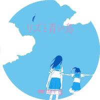 リズと青い鳥 ラベル 02 DVD