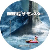 MEG ザ・モンスター ラベル 03 DVD