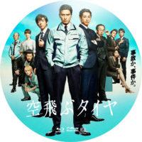空飛ぶタイヤ ラベル 01 Blu-ray