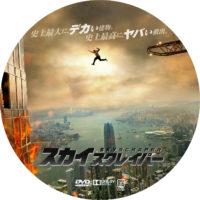 スカイスクレイパー ラベル 01 DVD