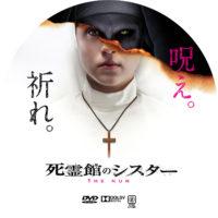 死霊館のシスター ラベル 01 DVD
