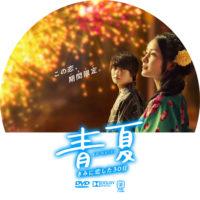 青夏 きみに恋した30日 ラベル 03 DVD