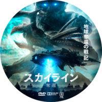 スカイライン 奪還 ラベル 01 DVD