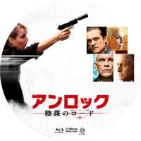 アンロック 陰謀のコード ラベル 01 Blu-ray