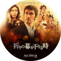 祈りの幕が下りる時 ラベル 01 Blu-ray