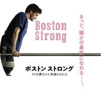ボストン ストロング ダメな僕だから英雄になれた ラベル 01 なし