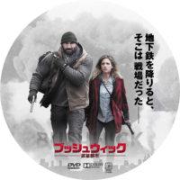 ブッシュウィック 武装都市 ラベル 01 DVD