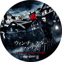 ウィンチェスターハウス アメリカで最も呪われた屋敷 ラベル 01 DVD