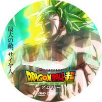 ドラゴンボール超 ブロリー ラベル 02 DVD