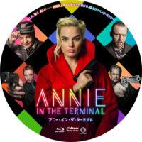 アニー・イン・ザ・ターミナル ラベル 01 Blu-ray