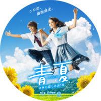 青夏 きみに恋した30日 ラベル 01 Blu-ray