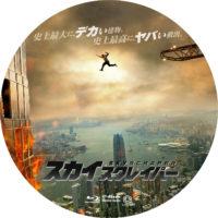 スカイスクレイパー ラベル 01 Blu-ray
