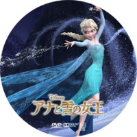 アナと雪の女王 ラベル 02 DVD