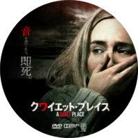 クワイエット・プレイス ラベル 01 DVD
