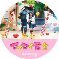 センセイ君主 ラベル 02 DVD