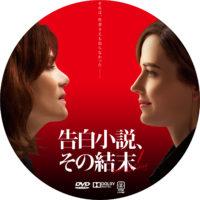 告白小説、その結末 ラベル 01 DVD