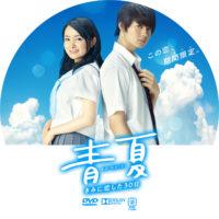 青夏 きみに恋した30日 ラベル 02 DVD